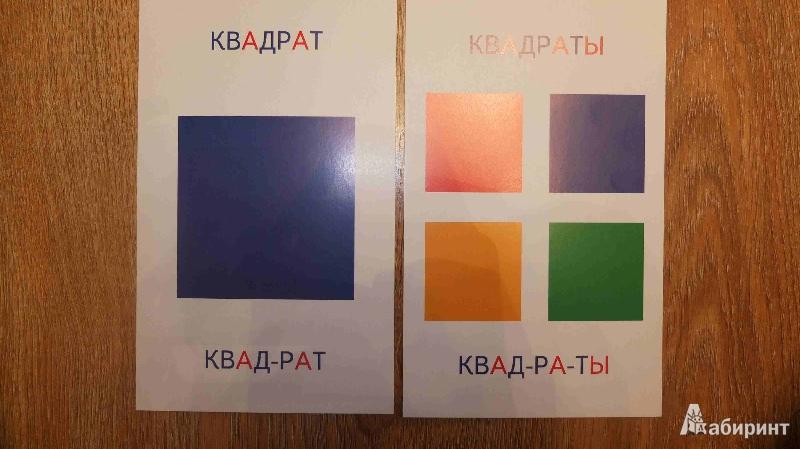 Иллюстрация 8 из 12 для Цвета и формы. Книга + карточки - Тамара Шапошникова | Лабиринт - игрушки. Источник: Сергутова  Регина