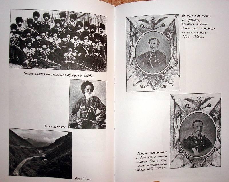 Иллюстрация 2 из 4 для Кубанское казачество и его атаманы - Щербина, Фелицын | Лабиринт - книги. Источник: Мефи