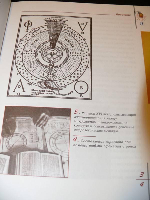 Иллюстрация 24 из 30 для Марсельское Таро. Книга универсальных символов - Фред Геттингс   Лабиринт - книги. Источник: Caelus