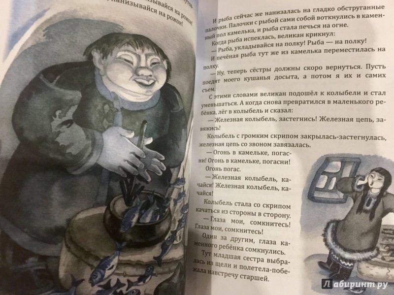 Иллюстрация 17 из 57 для Якутские народные сказки | Лабиринт - книги. Источник: keep_сalm
