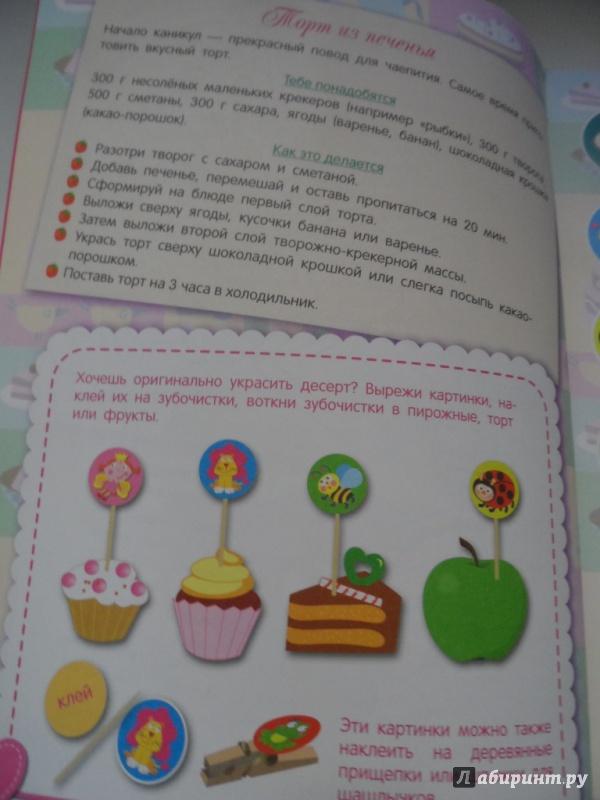 Иллюстрация 11 из 27 для Чем заняться на каникулах? Книга для девочек   Лабиринт - книги. Источник: Лыкова  Инга
