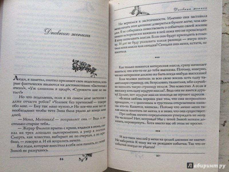 Иллюстрация 8 из 20 для О любви: Сборник - Анатолий Алексин | Лабиринт - книги. Источник: Филимонова  Ирина