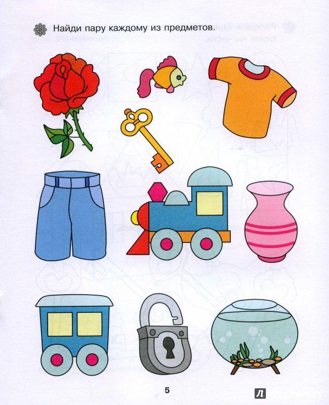Иллюстрация 4 из 5 для Прописи-раскраски для малышей. Игры ...