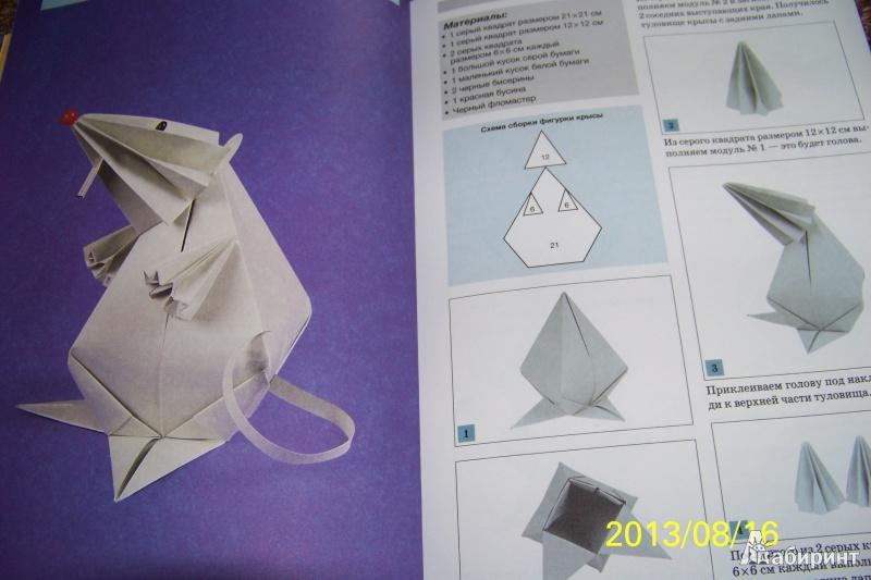 Иллюстрация 6 из 10 для Оригами. Фигурки животных - Ирина Жукова   Лабиринт - книги. Источник: G