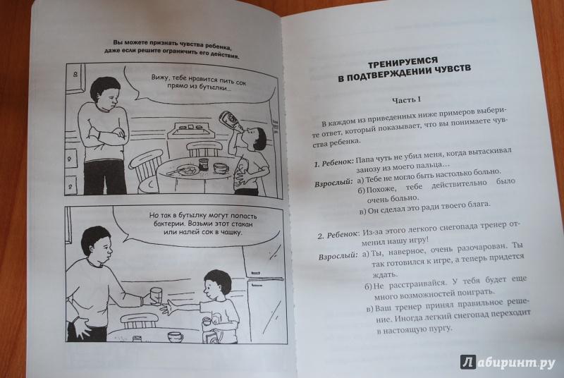Иллюстрация 8 из 13 для Идеальные родители за 60 минут. Экспресс-курс от мировых экспертов по воспитанию - Фабер, Мазлиш | Лабиринт - книги. Источник: Нади