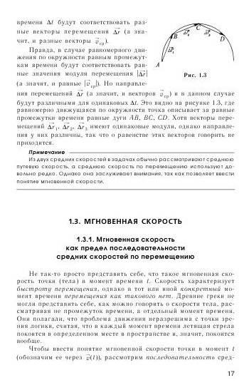 Иллюстрация 2 из 33 для Современный курс физики. Механика - Лев Тарасов   Лабиринт - книги. Источник: TatyanaN
