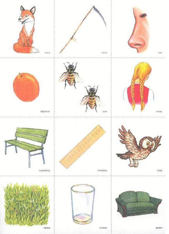 картинки для развития фонематического восприятия хочет попробовать неизвестную