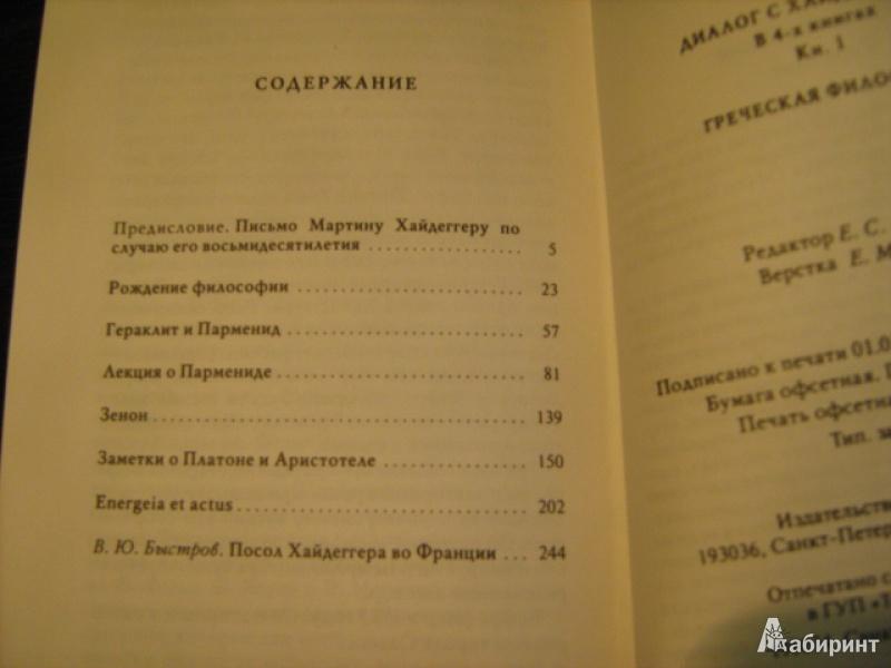 Иллюстрация 5 из 10 для Диалог с Хайдеггером. В 4-х книгах. Книга 1. Греческая философия - Жан Бофре | Лабиринт - книги. Источник: Mashutka