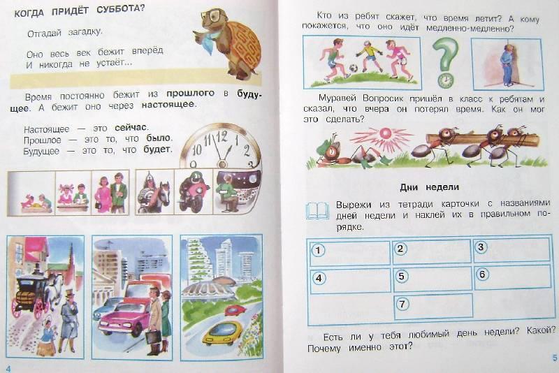 Иллюстрация 1 из 49 для Окружающий мир. 1 класс. В 2 частях. Часть 1, 2 - Андрей Плешаков   Лабиринт - книги. Источник: BOOKвочка