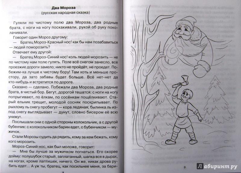 Иллюстрация 7 из 8 для Хрестоматия для начальной школы. 1-4 классы   Лабиринт - книги. Источник: Соловьев  Владимир