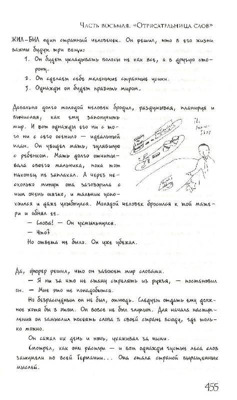 Иллюстрация 50 из 56 для Книжный вор - Маркус Зусак | Лабиринт - книги. Источник: Betty