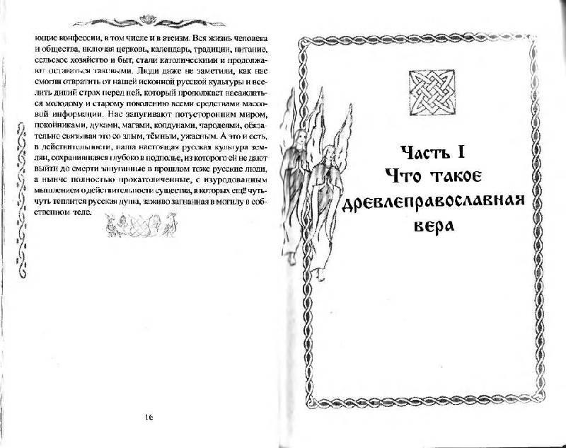 Иллюстрация 2 из 13 для Бабы-Яги - Кто они? Как стать Богом - Владимир Шемшук | Лабиринт - книги. Источник: Юта