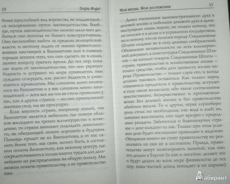 Иллюстрация 7 из 14 для Моя жизнь. Мои достижения - Генри Форд | Лабиринт - книги. Источник: Леонид Сергеев