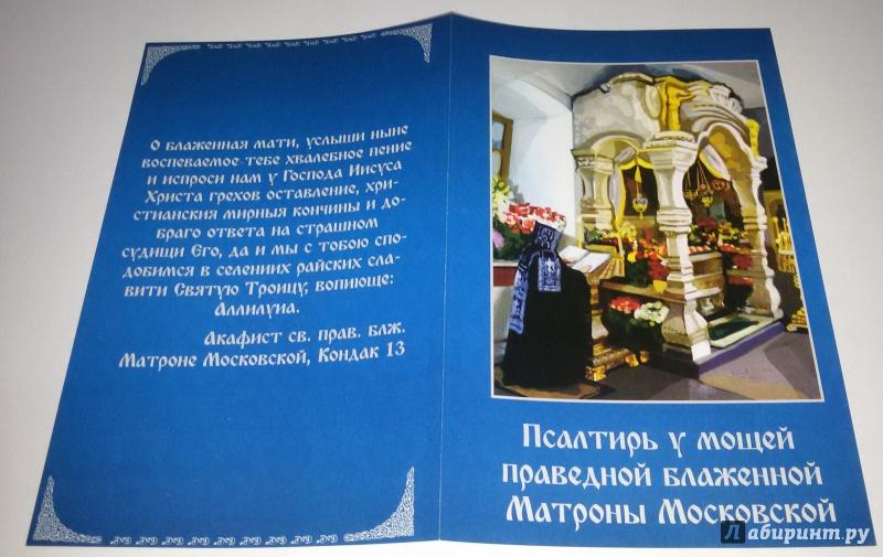 Иллюстрация 27 из 31 для Молитвенная помощь блаженной Матроны Московской (набор открыток) | Лабиринт - книги. Источник: анна