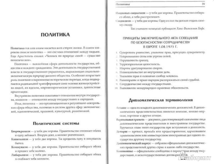 Иллюстрация 1 из 29 для Энциклопедия необходимых знаний   Лабиринт - книги. Источник: Низамутдинова  Олия
