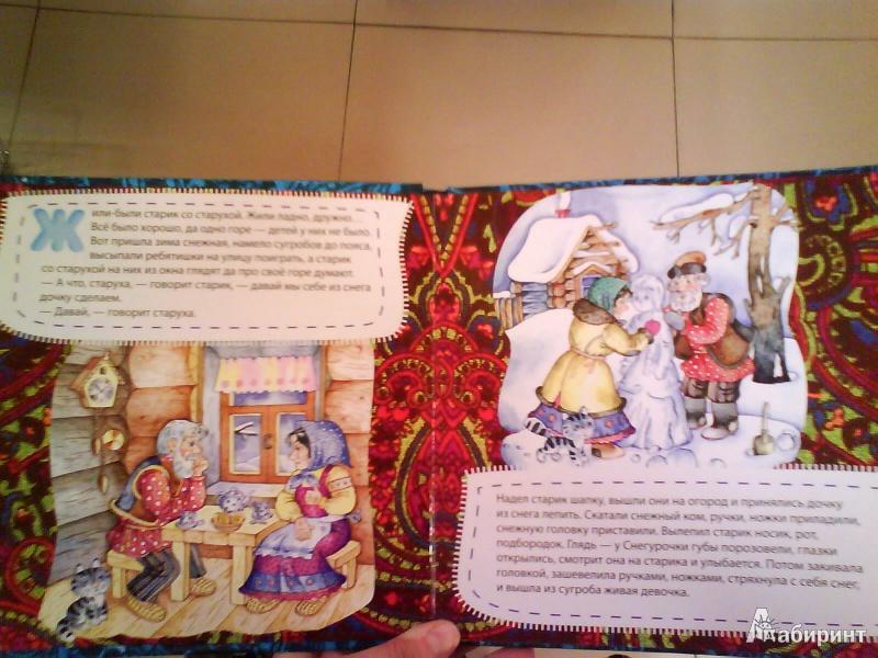 Иллюстрация 1 из 4 для Снегурочка | Лабиринт - книги. Источник: Мила