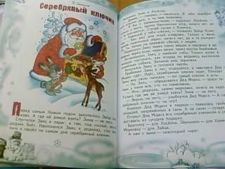 Иллюстрация 7 из 8 для Новогодние сказки | Лабиринт - книги. Источник: lettrice