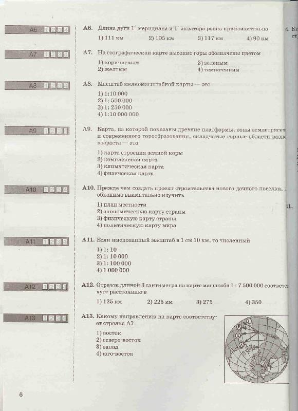 Иллюстрация 6 из 8 для ЕГЭ 2010. География: тематические тренировочные задания - Чичерина, Соловьева | Лабиринт - книги. Источник: Тярионнакуби