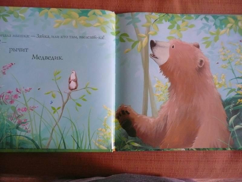 Иллюстрация 11 из 33 для Новый друг Медведика - Уилсон, Чапмен | Лабиринт - книги. Источник: КалинаМалина