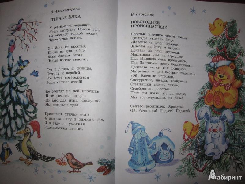 стихи о фонариках на елке пресс-атташе