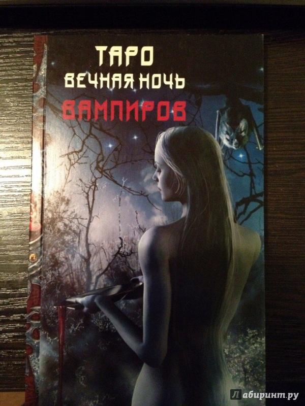 Иллюстрация 4 из 11 для Таро Вечная ночь вампиров - Барбара Мур | Лабиринт - книги. Источник: Sanitiya