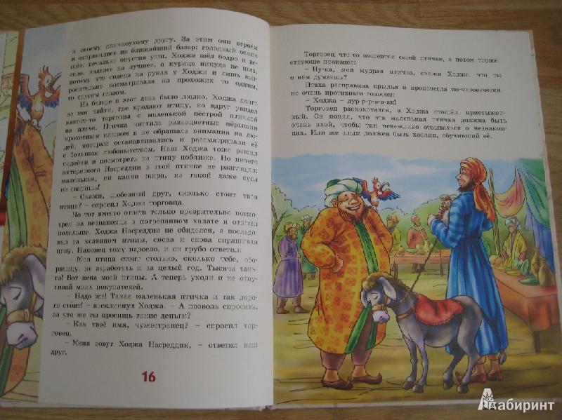 Иллюстрация 12 из 16 для Ходжа Насреддин. Восточные притчи | Лабиринт - книги. Источник: Макарова  Елена