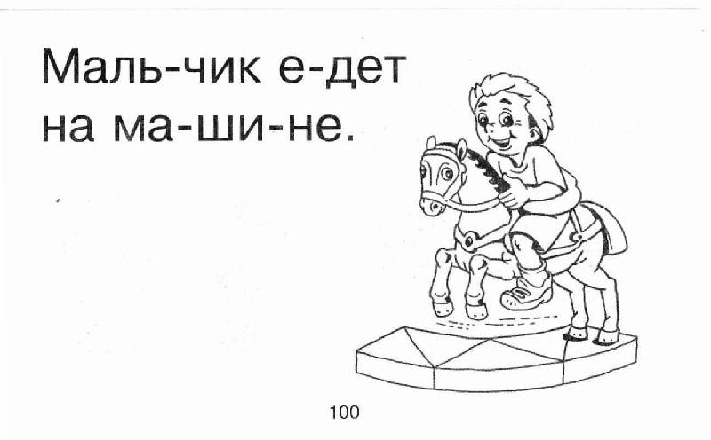Иллюстрация 10 из 24 для Задачник по чтению - Марк Беденко | Лабиринт - книги. Источник: Юта