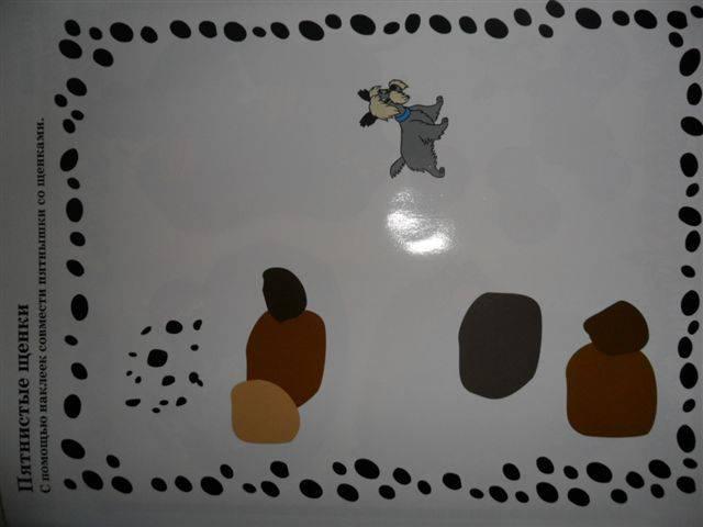 Иллюстрация 1 из 14 для Веселые щенки. 101 далматинец. Развивающий альбом с наклейками | Лабиринт - книги. Источник: ***Лора***