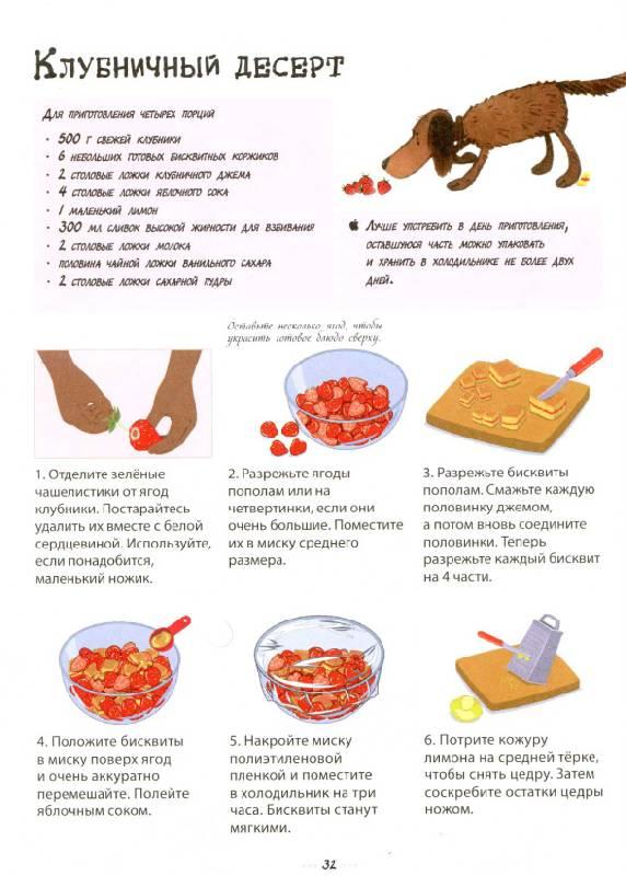 Иллюстрация 14 из 14 для 5+ Моя первая кулинарная книга   Лабиринт - книги. Источник: Кнопа2