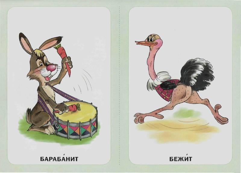 Иллюстрация 34 из 47 для Тематический словарь в картинках. Азбука действий. Кто что делает? | Лабиринт - книги. Источник: Юта