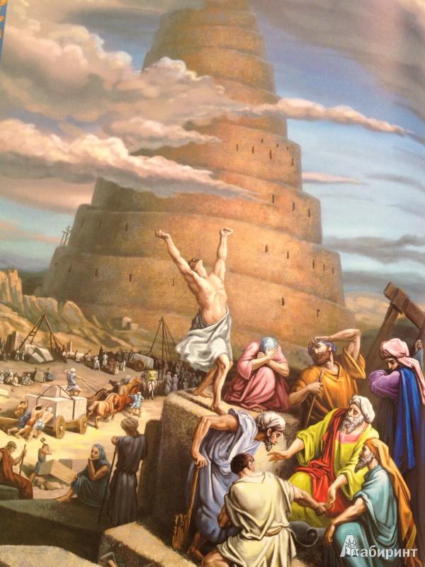 библейские истории с картинками