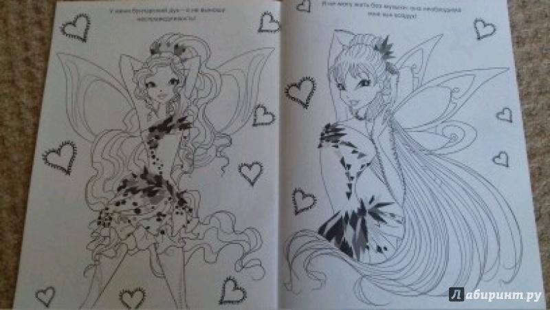 """Иллюстрация 2 из 9 для Раскраска """"WINX. Магия Винкс ..."""