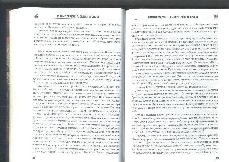 Иллюстрация 10 из 30 для Розенкрейцеры - рыцари Розы и Креста - Александр Варакин | Лабиринт - книги. Источник: ELVIRANIKA