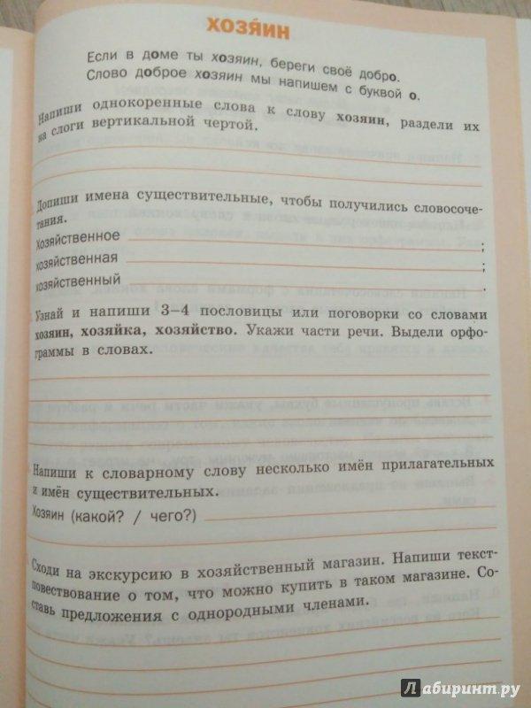Иллюстрация 11 из 12 для Словарная работа. 3 класс. Рабочая тетрадь. ФГОС - Жиренко, Шестопалова | Лабиринт - книги. Источник: Тайна