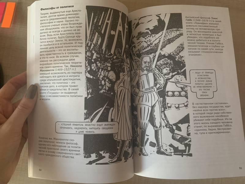 Иллюстрация 11 из 25 для Философия в комиксах - Дэйв Робинсон | Лабиринт - книги. Источник: Сухорученко  Елизавета
