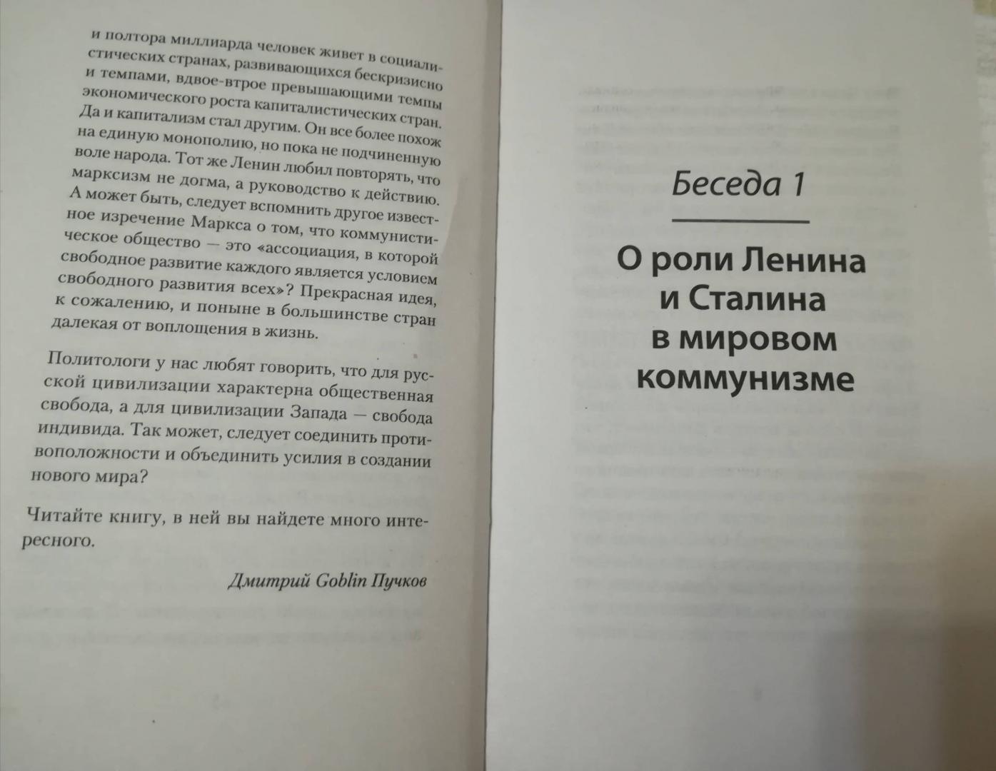 Иллюстрация 4 из 7 для Коммунизм - Пучков, Попов, Яковлев | Лабиринт - книги. Источник: oridginal