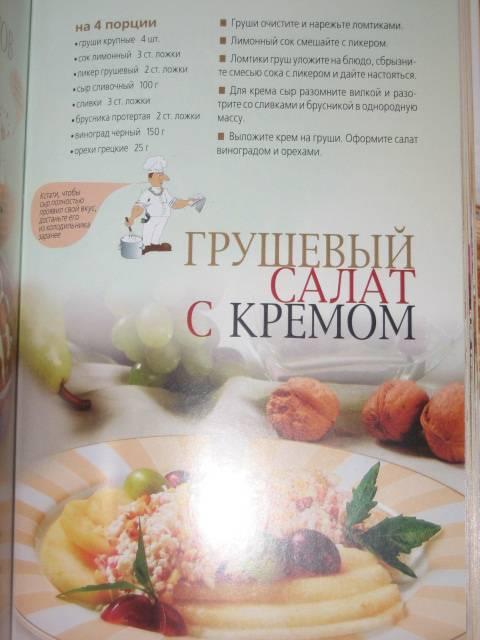 Иллюстрация 23 из 24 для Лучшие рецепты   Лабиринт - книги. Источник: МЕГ