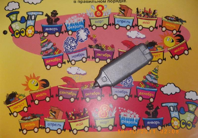 Иллюстрация 1 из 6 для Викторина: Супер Электровикторина. Учим время (00131) | Лабиринт - игрушки. Источник: АннаЛ