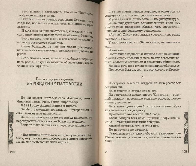 Иллюстрация 6 из 9 для Нелюди: самые знаменитые маньяки - Александр Масалов   Лабиринт - книги. Источник: ЛиС-а