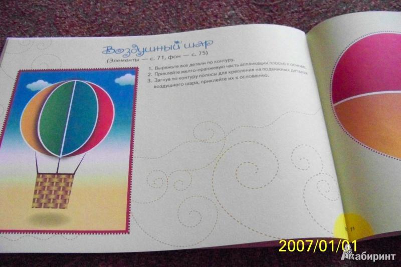 Иллюстрация 17 из 17 для Аппликации - поделки - Ольга Иголкина | Лабиринт - игрушки. Источник: G