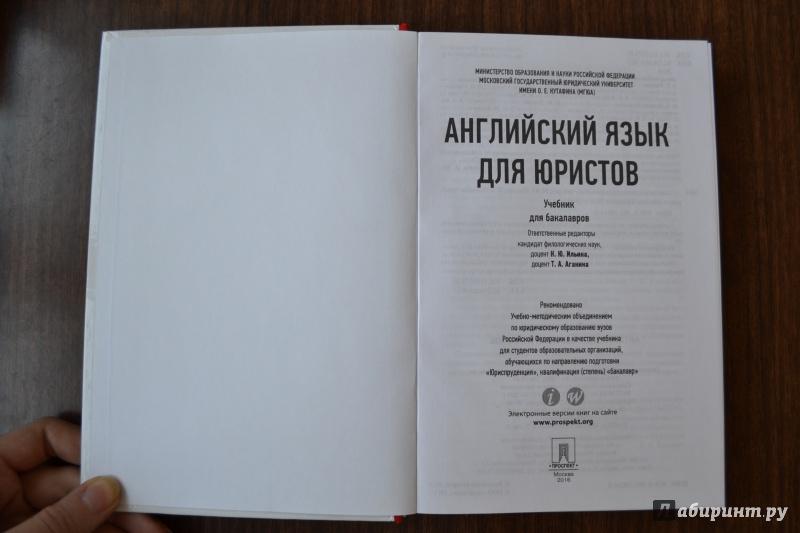 Иллюстрация 8 из 18 для Английский язык для юристов - Ильина, Федотова, Аганина, Влахова | Лабиринт - книги. Источник: Большакова  Анна Алексеевна