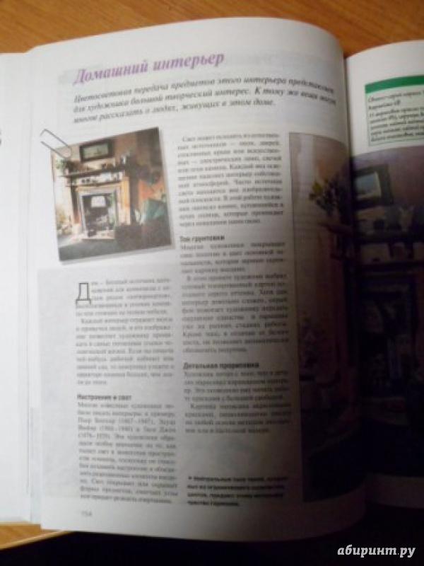 Иллюстрация 32 из 42 для Акрил. Шаг за шагом | Лабиринт - книги. Источник: Optimistka