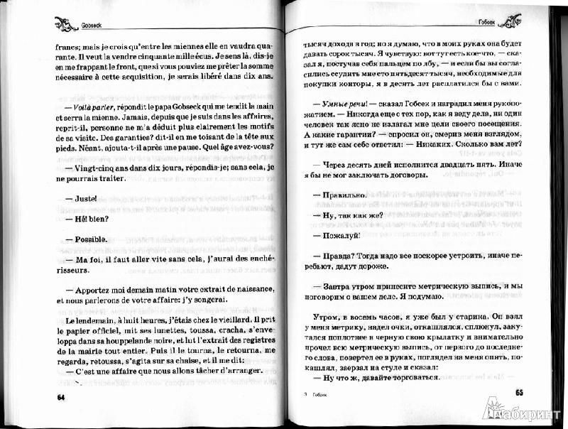 Иллюстрация 3 из 12 для Гобсек (+CD) - Оноре Бальзак   Лабиринт - книги. Источник: Дюпре  Анна Викторовна