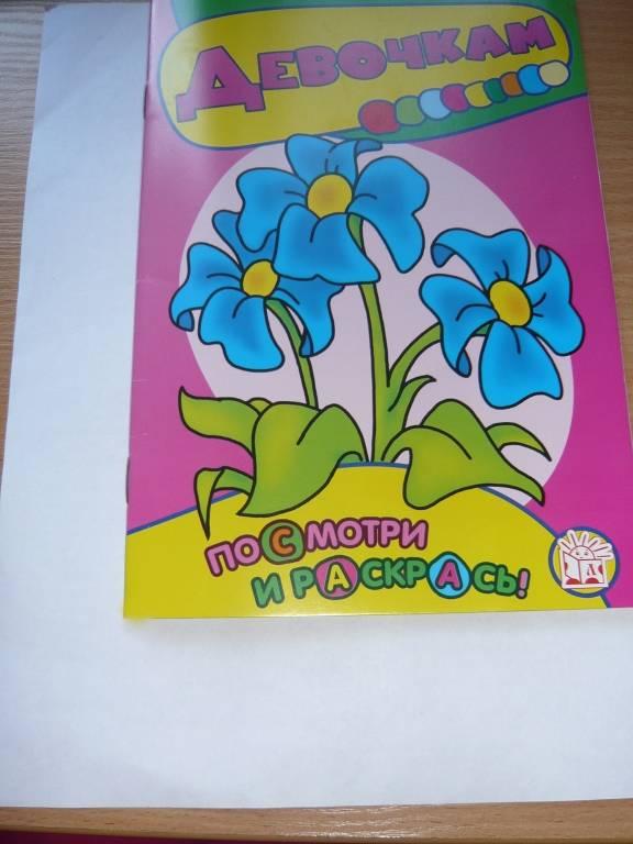 Иллюстрация 1 из 4 для Посмотри и раскрась. Девочкам   Лабиринт - книги. Источник: Кисточка