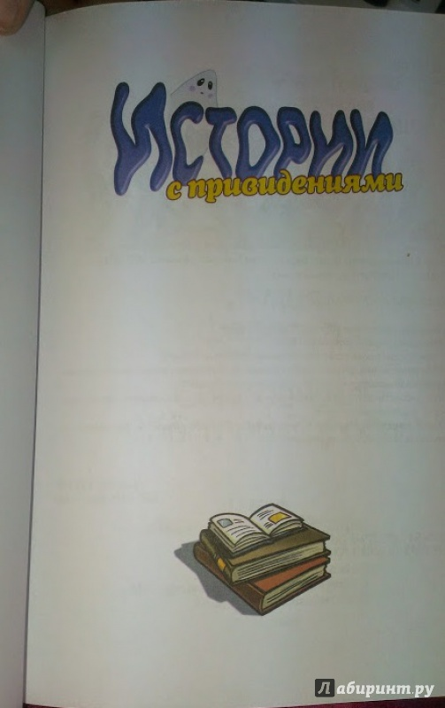 Иллюстрация 2 из 5 для Истории с привидениями. Мумия фараона. Сокровища Желтой Бороды - Марво, Матюшкина | Лабиринт - книги. Источник: Annexiss