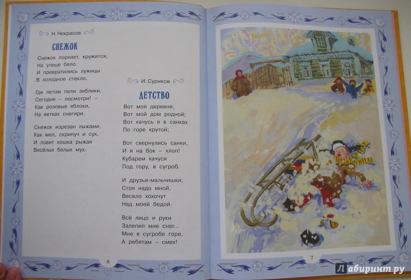 новогодние стихи поэтов классиков