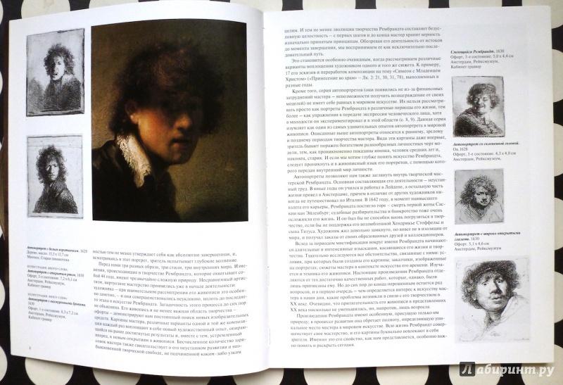 Иллюстрация 17 из 35 для Рембрандт (1606-1669). Раскрывающаяся тайна формы - Михаил Бокемюль | Лабиринт - книги. Источник: fionna_cake