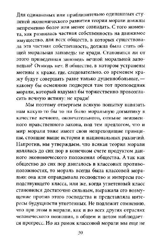 Иллюстрация 11 из 15 для Евангелие от Маркса - Анна Бусел | Лабиринт - книги. Источник: Юта