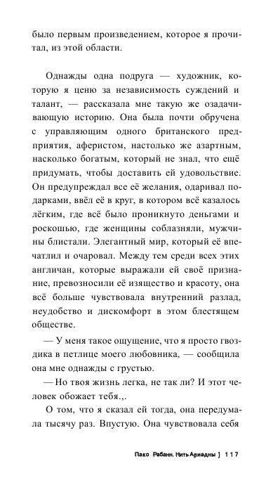 Иллюстрация 10 из 11 для Нить Ариадны - Пако Рабанн | Лабиринт - книги. Источник: knigoved