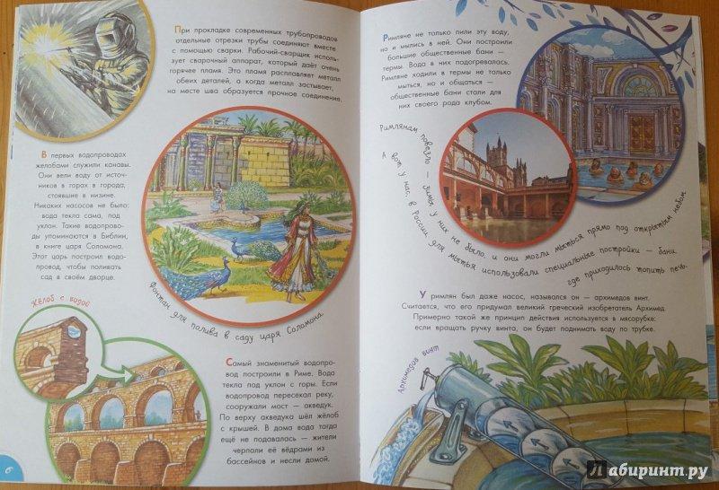 Иллюстрация 19 из 21 для Почему из крана вода течёт? - П. Волцит | Лабиринт - книги. Источник: Ильина  Юлия